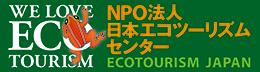 日本エコツーリズムセンター(エコセン)