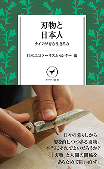 刃物と日本人